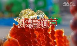 冰糖葫芦 兰绮博彩官网 原创