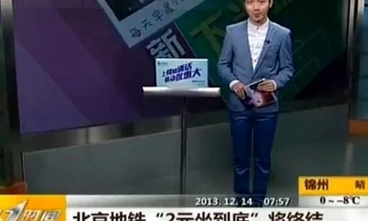 京地铁2元通票制终结