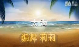 桐城范岗秋之韵秒速七星彩《大海》