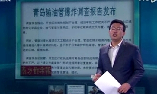 青岛爆炸案还原:泄漏7小时市长接到通知
