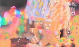 美貌与美食不可辜负「厨娘物语」圣诞姜饼王国