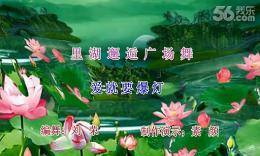 里湖邂逅博彩官网93《爱就要爆灯》编舞-刘荣