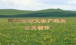 河北舞动文安博彩官网我的蒙古马联谊表演