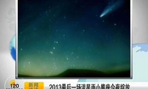 2013最后一场流星雨小熊座今夜绽放