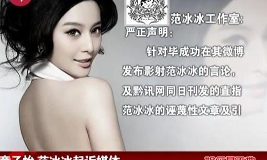 """章子怡""""陪睡案""""官司获胜 被告媒体发道歉声明"""