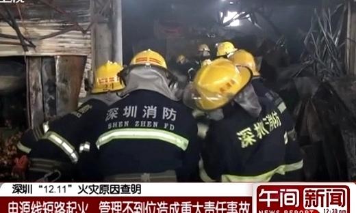 深圳火灾原因查明