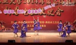 拉丁集体舞:牛仔 恰恰恰(西工大老年大学)