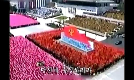 朝鲜拥护金正恩歌曲《我们除了他谁都不认》