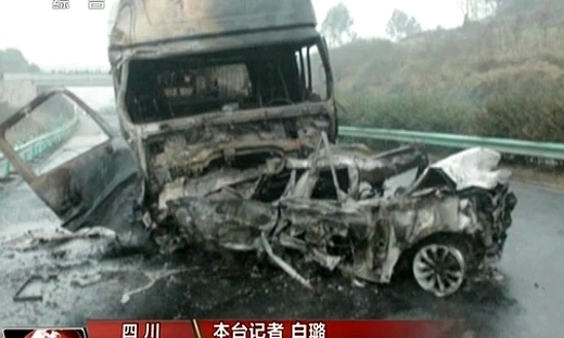 成自泸高速车祸