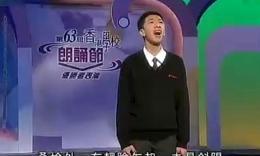 朗诵哥梁逸峰两年前的演出