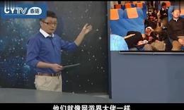 何仙姑夫频道恐怖类节目《走进春运》