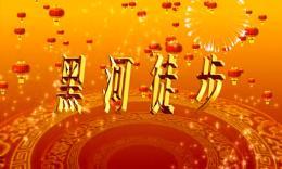 黑河户外2014新年联欢会第2集