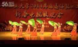 舞蹈:又唱浏阳河(西工大老年大学)