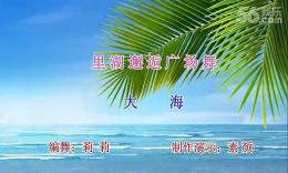 里湖邂逅博彩官网92《大海》编舞-莉莉